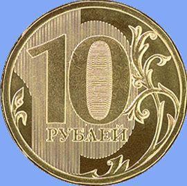 Все действующие монеты рф коллекционеры в благовещенске