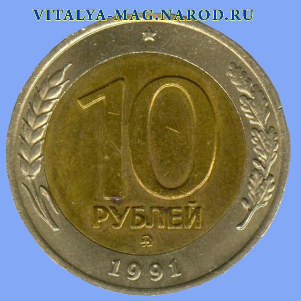 10 рублей 1991 года стоимость в украине сколько стоит монета 1949 года 2 копейки